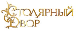 Производитель деревянной мебели и дверей Киев – Столярный двор
